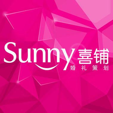Sunny喜铺婚礼服务(华东店)