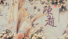 【朝暮】——Promise海誓山盟新中式婚礼