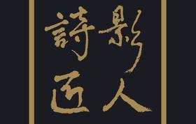 诗影匠人2018博彩娱乐网址大全新开户送彩金网站大全机构