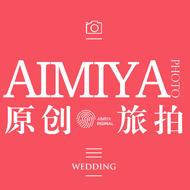 AIMIYA婚纱摄影