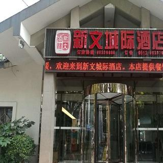 苏州新文城际酒店
