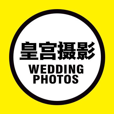 皇宫婚纱摄影(江汉路总店)