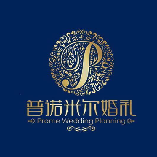 普诺米尔婚礼