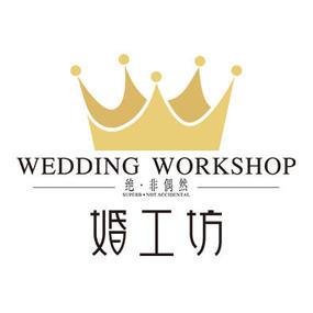 广西婚工坊婚庆策划与高端婚纱定制