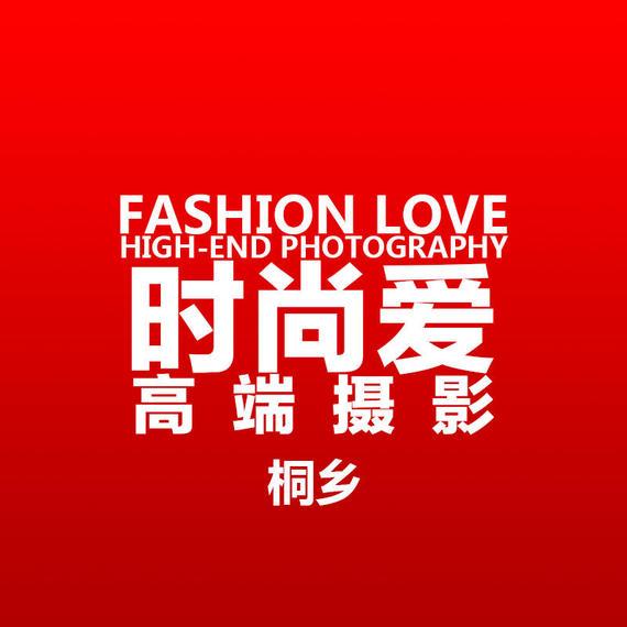 嘉兴桐乡时尚爱摄影STUDIO