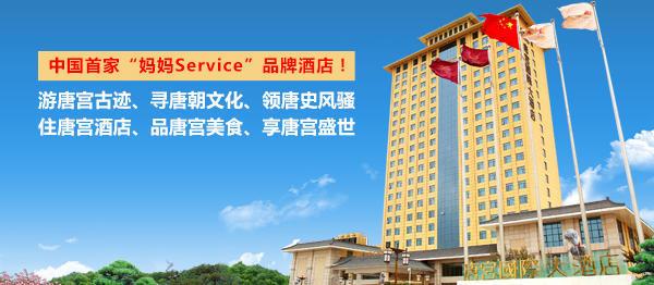 乾县盛世唐宫酒店