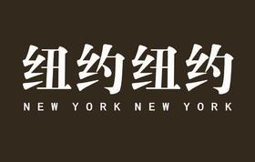 纽约纽约婚纱尊荣馆