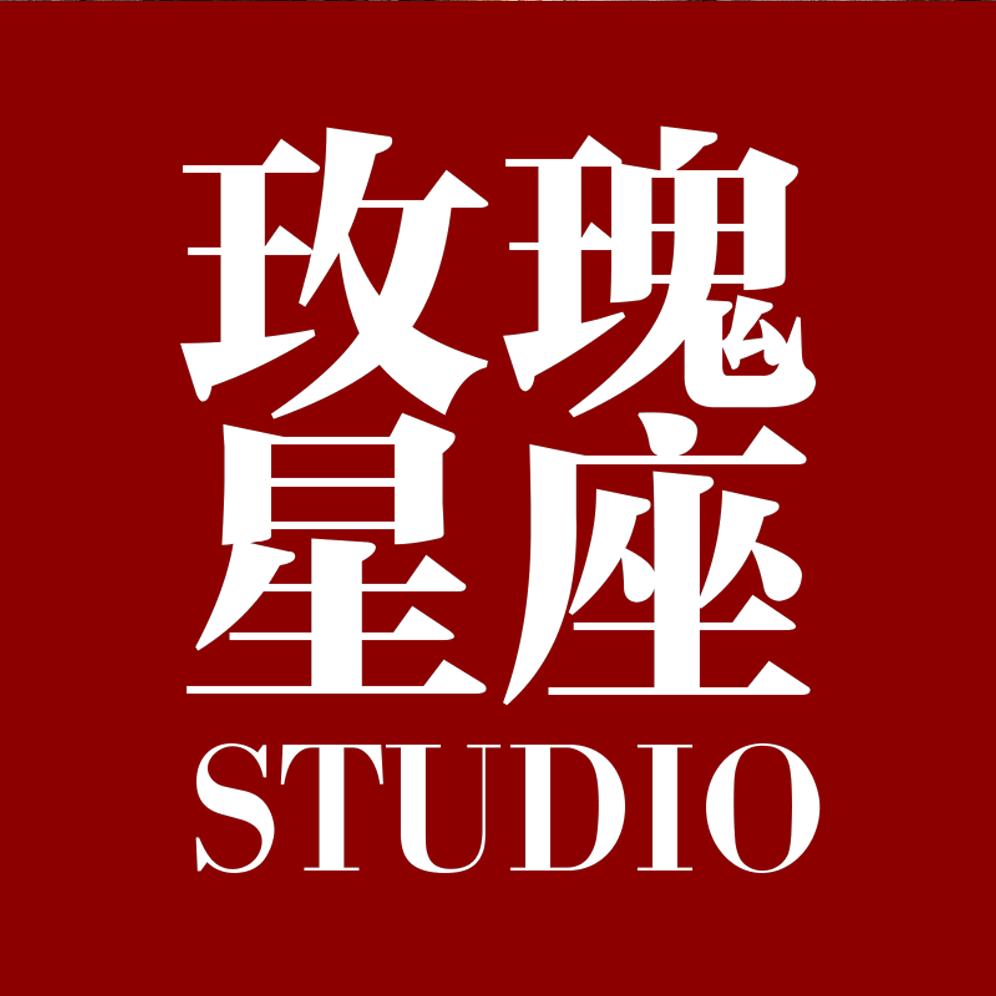 玫瑰星座婚纱摄影高端定制(双井店)