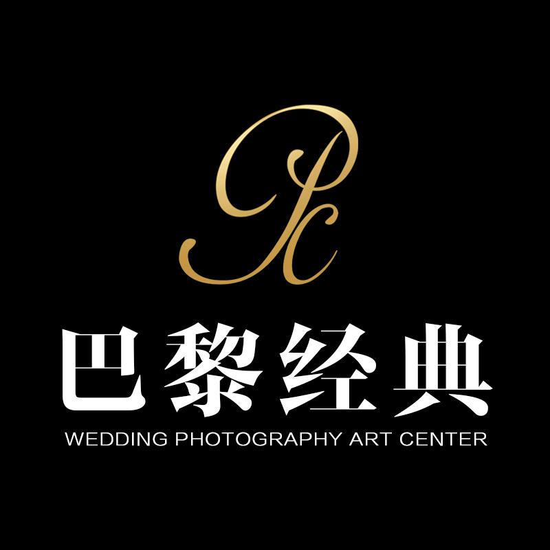 巴黎经典婚纱摄影总店