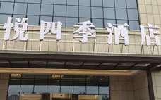 心悦四季酒店