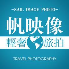 帆映像全球旅拍婚纱新开户送彩金网站大全.轻奢旅拍