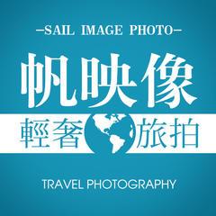 帆映像全球旅拍婚纱摄影.轻奢旅拍
