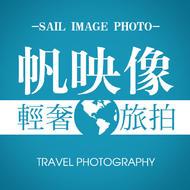 青岛帆映像轻奢旅拍