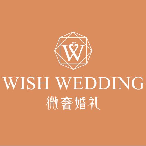 三亚微奢高端婚礼策划