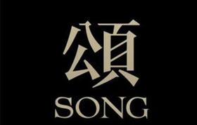 SONG颂旅拍