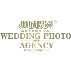 倾城婚纱摄影