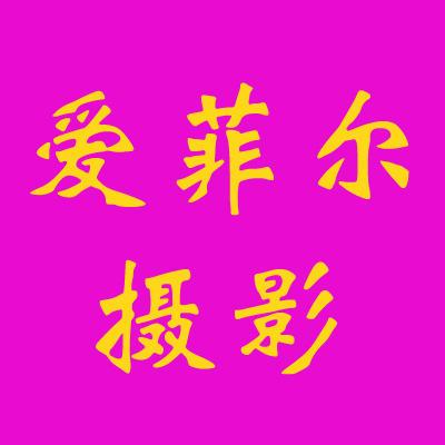 爱菲尔定制下载app送36元彩金摄影(北京店)