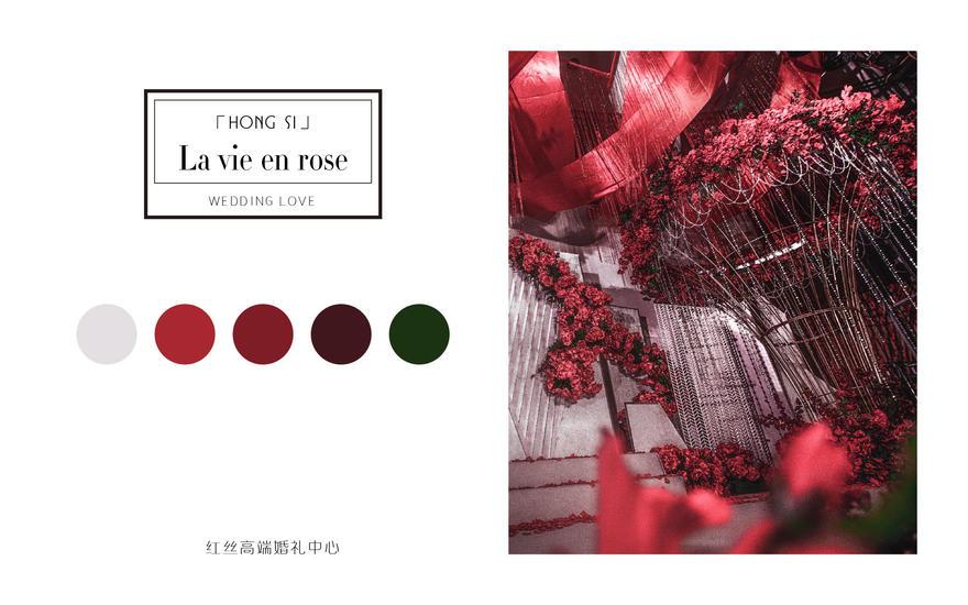 红丝定制[la vie en rose]玫瑰人生