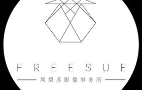 FREESUE   凤梨苏影像事务所