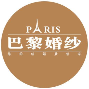 巴黎婚纱摄影(南海区总店)