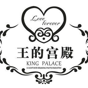 开封王的宫殿婚纱摄影