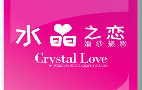 西安水晶之恋婚纱摄影
