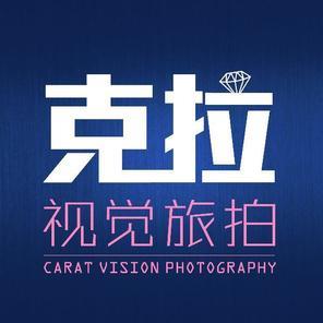 青岛克拉视觉旅拍婚纱摄影