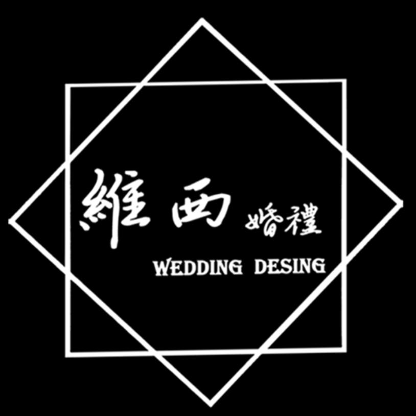 重庆维西婚礼定制