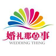 婚礼那点事一站式婚礼企划