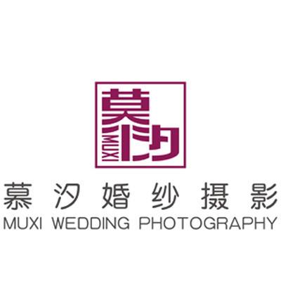 慕汐摄影工作室