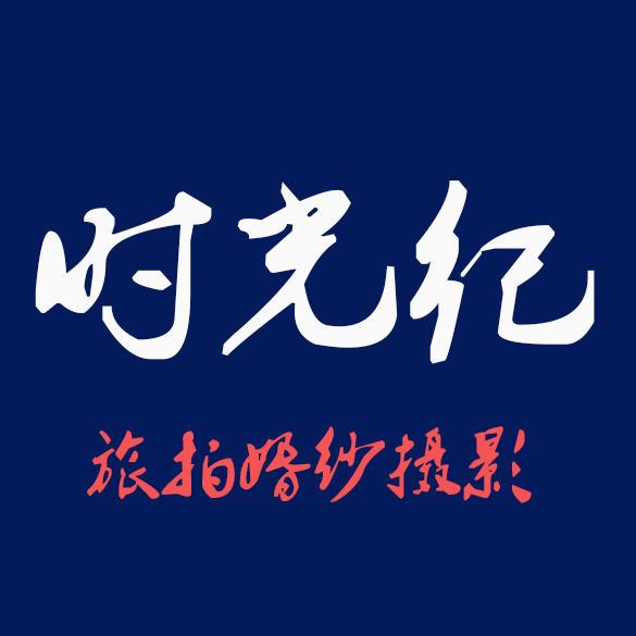 时光纪・全球旅拍婚纱摄影(大连店)