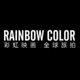 彩虹映画全球旅拍