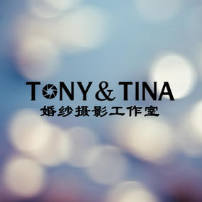 Tony&Tina摄影工作室