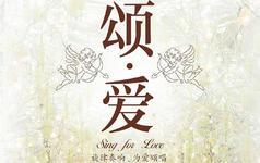 【海之声王平】作品——《颂 爱》