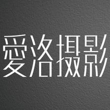 邯郸爱洛摄影