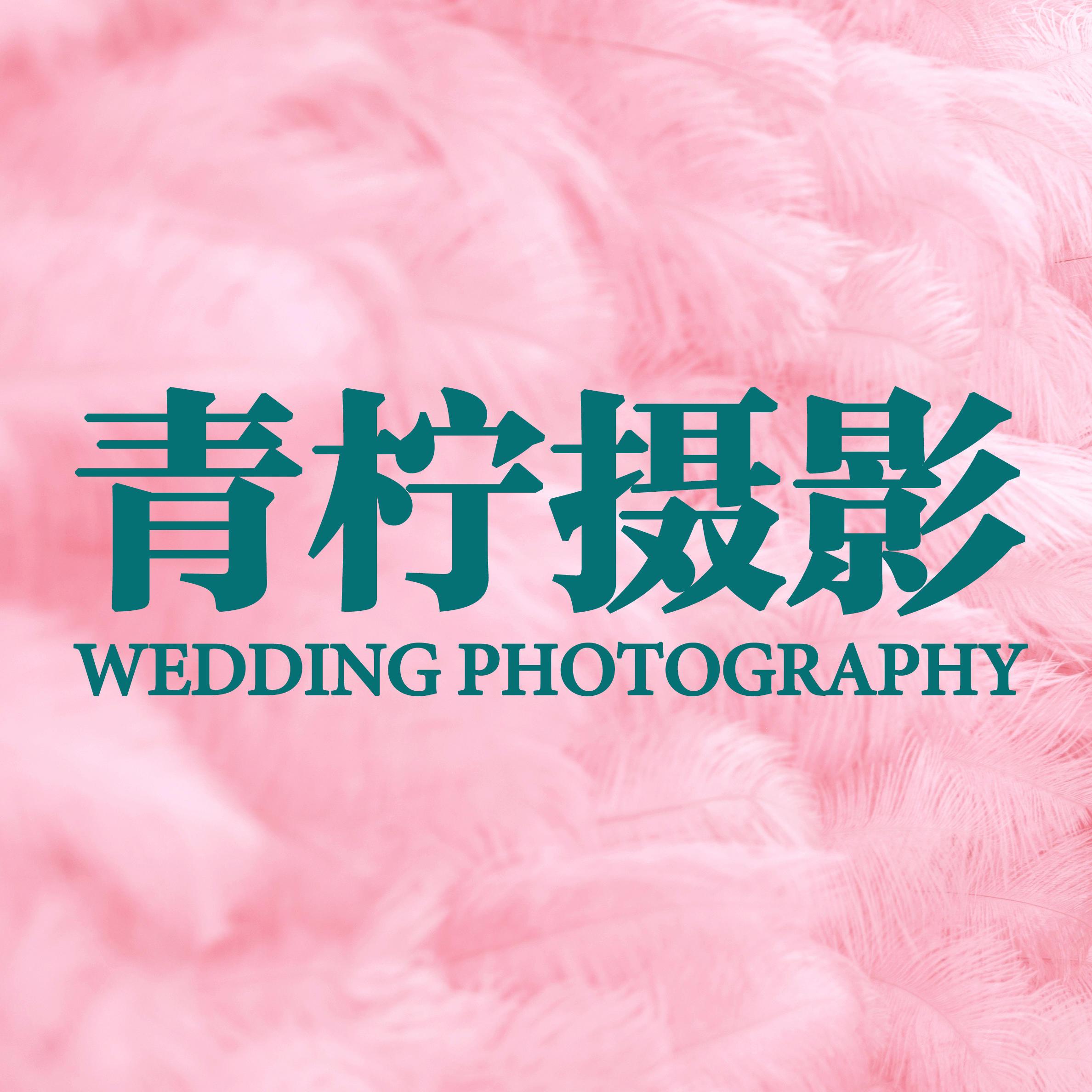 西安青柠私人定制婚纱摄影工作室