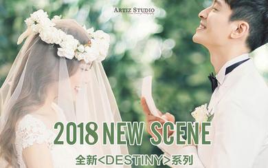 2018全新《DESTINY》系列