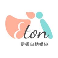 伊顿台湾旅拍婚纱摄影工作室