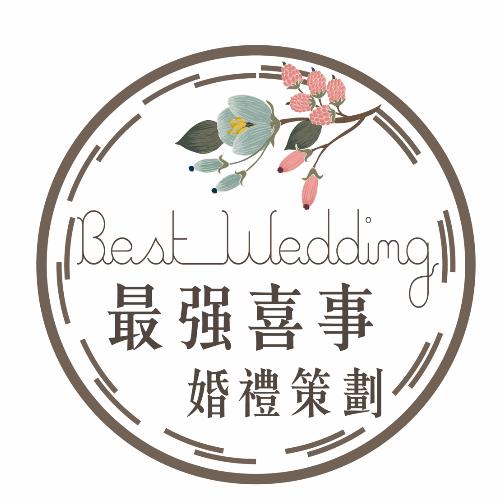 最强喜事婚礼策划