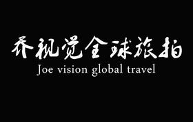 乔·视觉全球旅拍