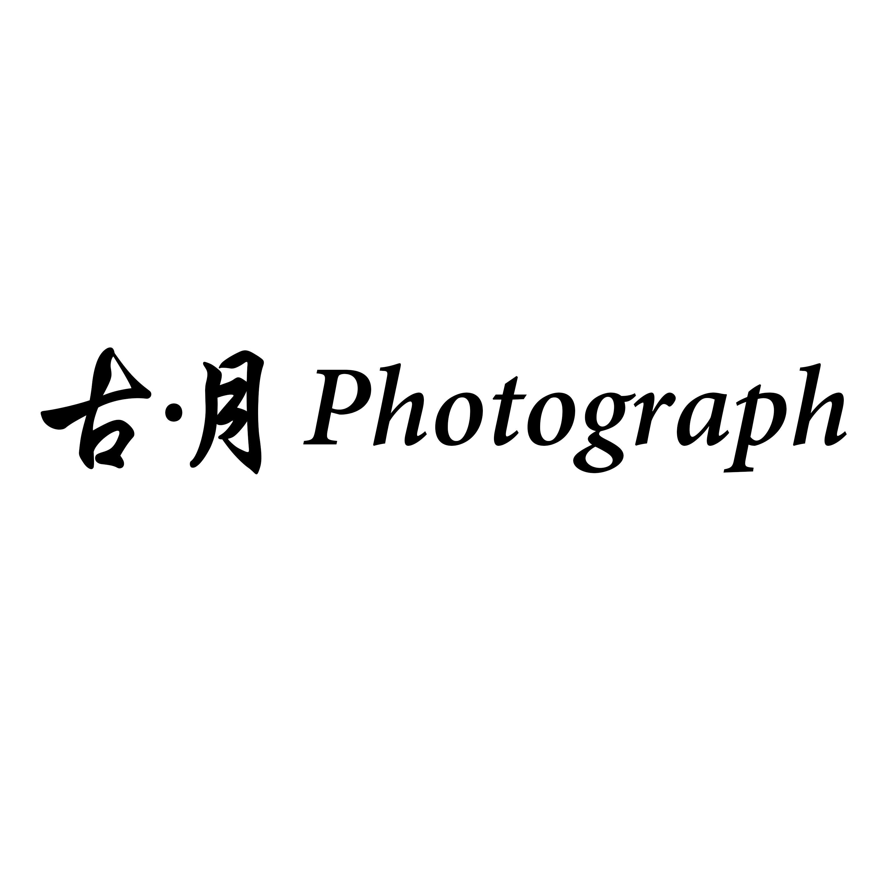 古月纪实摄影