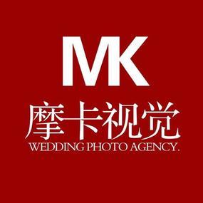 摩卡视觉婚纱摄影