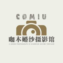 COMIU 咖木婚纱摄影馆(义乌店)