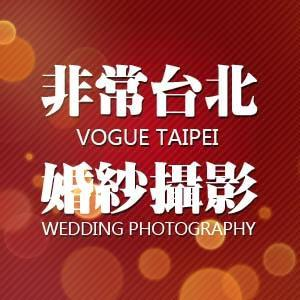 非常台北婚纱摄影