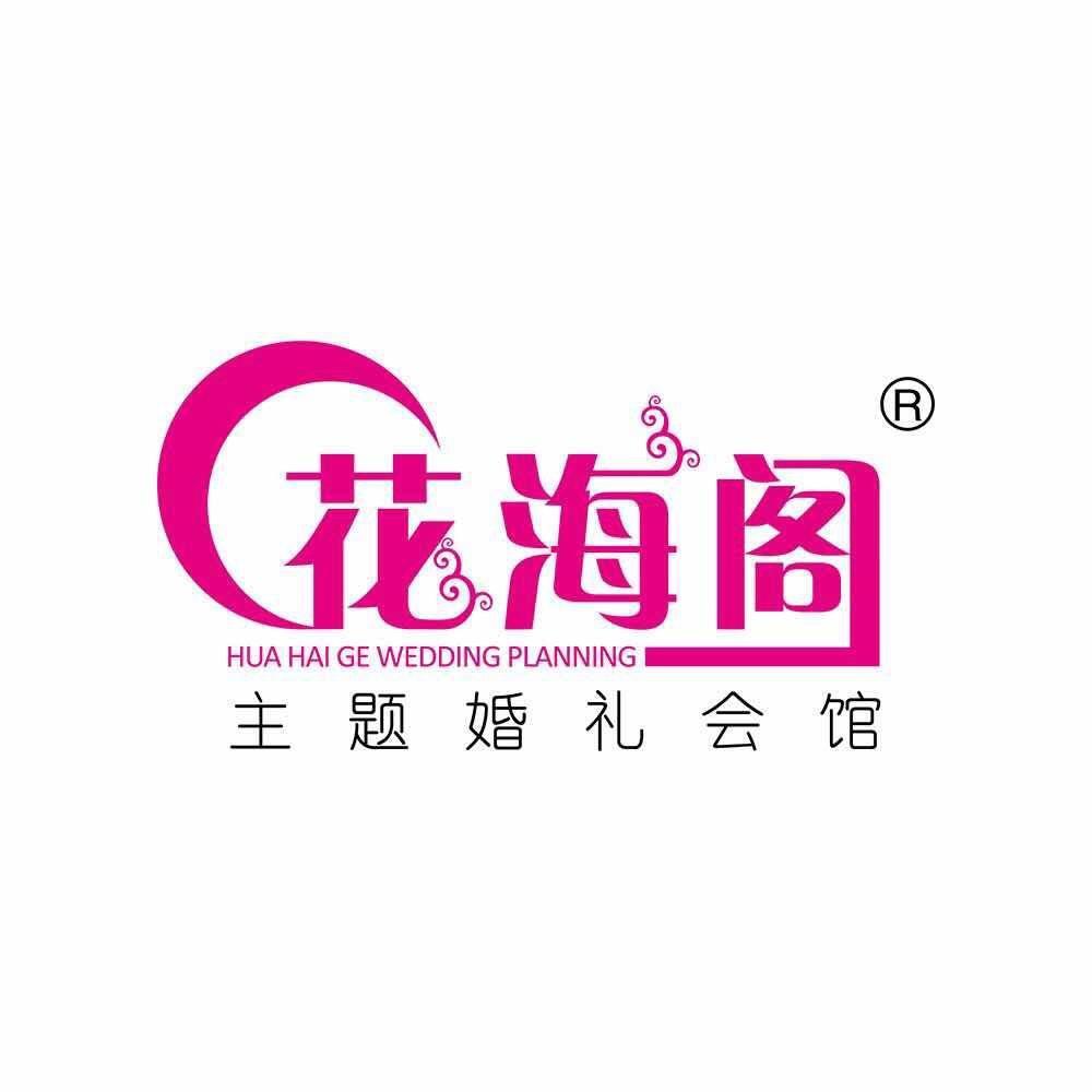 苏州花海阁主题婚礼会馆