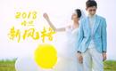 【新春特惠超值套系】全新内景不限+双外景+送婚纱