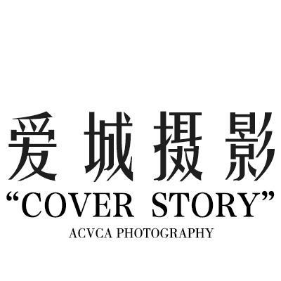 爱城精致婚纱摄影(广州总店)