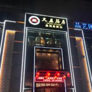 大益膳房晶海大酒店(高新店)