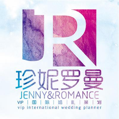 珍妮罗曼VIP国际婚礼策划