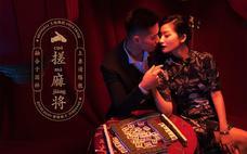 上海构思GOTH特别呈献全新主题《搓麻将》